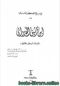 قراءة و تحميل كتاب ابن رشيق القيرواني سلسلة نوابغ الفكر العربي 32 PDF