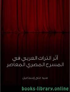 قراءة و تحميل كتاب اثر التراث العربي فى المسرح المصرى المعاصر PDF