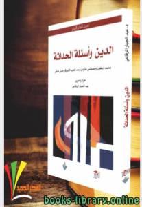 قراءة و تحميل كتاب الدين واسئلة الحداثة PDF