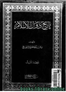 قراءة و تحميل كتاب  تاريخ دول الإسلام المجلد الثالث PDF