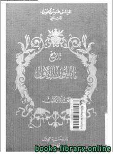 قراءة و تحميل كتاب تاريخ نابليون الأول الجزء الاول PDF