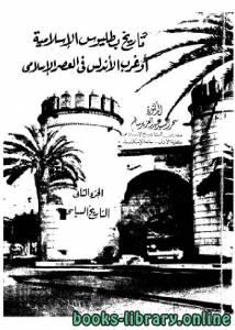 قراءة و تحميل كتاب تاريخ بطليوس الإسلامية و غرب الأندلس في العصر الإسلامي الجزء الثاني PDF