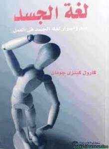 قراءة و تحميل كتاب لغة الجسد في مقابلة العمل PDF
