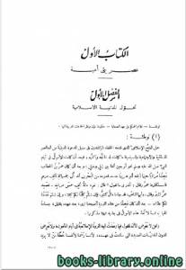 قراءة و تحميل كتاب لمحات في تاريخ العمارة المصرية الجزء الاول PDF