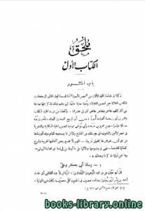 قراءة و تحميل كتاب لمحات في تاريخ العمارة المصرية ملحق الجزء الاول PDF