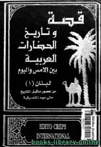 قراءة و تحميل كتاب قصة و تاريخ الحضارات الجزء (الاول - الثاني) PDF