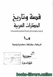 قراءة و تحميل كتاب قصة و تاريخ الحضارات الجزء ( الخامس - السادس ) PDF