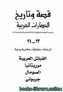 قراءة و تحميل كتاب قصة و تاريخ الحضارات الجزء ( الثالث والعشرون - الرابع والعشرون ) PDF