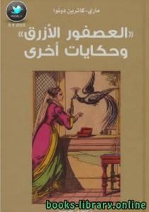 قراءة و تحميل كتاب  العصفور الازرق وحكايات اخرى PDF