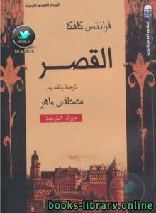 قراءة و تحميل كتاب القصر PDF