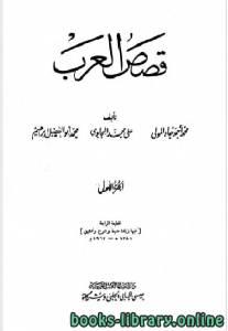 قراءة و تحميل كتاب  قصص العرب المجلد الاول PDF