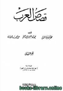 قراءة و تحميل كتاب  قصص العرب المجلد الثاني PDF