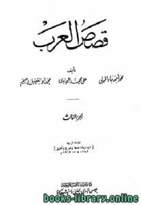 قراءة و تحميل كتاب  قصص العرب المجلد الثالث PDF