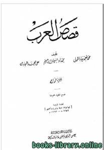 قراءة و تحميل كتاب  قصص العرب المجلد الرابع PDF