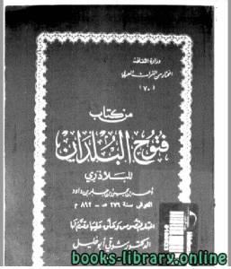 قراءة و تحميل كتاب فتوح البلدان للبلاذري PDF