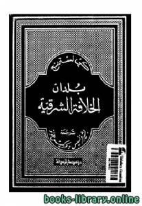 قراءة و تحميل كتاب بلدان الخلافة الشرقية PDF