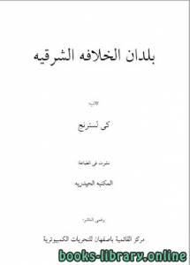 قراءة و تحميل كتاب بلدان الخلافة الشرقية pdf PDF