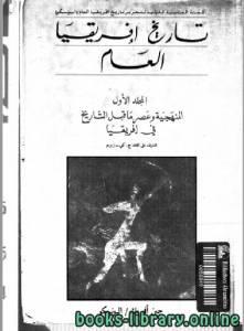 قراءة و تحميل كتاب تاريخ إفريقيا العام الجزء الاول PDF