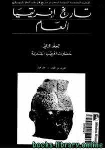 قراءة و تحميل كتاب تاريخ إفريقيا العام الجزء الثاني PDF