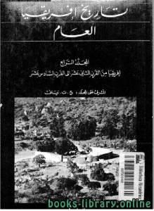 قراءة و تحميل كتاب تاريخ إفريقيا العام الجزء الرابع PDF