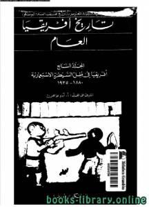قراءة و تحميل كتاب تاريخ إفريقيا العام الجزء السابع PDF