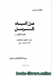 قراءة و تحميل كتاب من أنباء الرسل الجزء الاول PDF