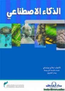 قراءة و تحميل كتاب الذكاء الإصطناعي ل بلاي ويتباي PDF