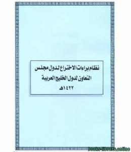قراءة و تحميل كتاب نظام براءات الإختراع لدول مجلس التعاون لدول الخليج العربي PDF