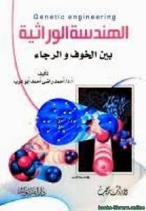 قراءة و تحميل كتاب الهندسة الوراثية بين الخوف والرجاء  PDF
