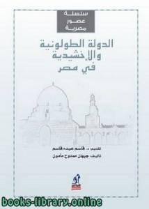 قراءة و تحميل كتاب الدولة الطولونية والإخشيدية في مصر PDF
