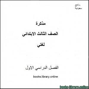 قراءة و تحميل كتاب  شاملة في مادة لغتي العربية للصف الثالث الإبتدائي للفصل الدراسى الأول 2020-2021 PDF