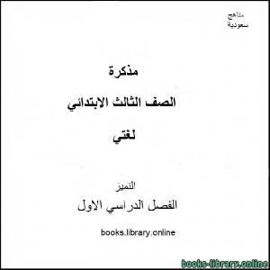 قراءة و تحميل كتاب  التميز  مذكرة رائعة وشاملة للوحدات الثلاث الأولى من مادة اللغةالعربية للصف الثالث الابتدائي الفصل الدراسي الأول 2019-2020 PDF