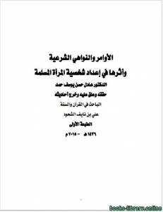قراءة و تحميل كتاب الاوامر والنواهى الشرعية واثرها على اعداد شخصية المراة PDF