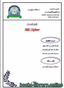 قراءة و تحميل كتاب Hill Cipher  PDF