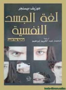 قراءة و تحميل كتاب كتاب لغة الجسد النفسية لـ جوزيف ميسينجر PDF
