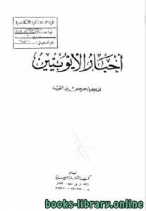 قراءة و تحميل كتاب أخبار الأيوبيين PDF