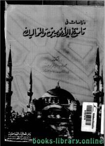 قراءة و تحميل كتاب دراسات في تاريخ الأيوبيين والمماليك PDF