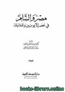 قراءة و تحميل كتاب  مصر والشام في عصر الأيوبيين والمماليك PDF