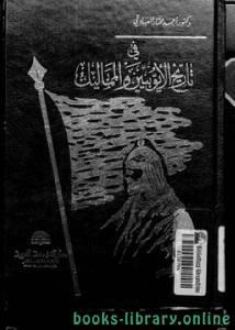 قراءة و تحميل كتاب في تاريخ الأيوبيين والمماليك PDF