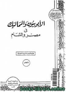 قراءة و تحميل كتاب الأيوبيون والمماليك في مصر والشام PDF