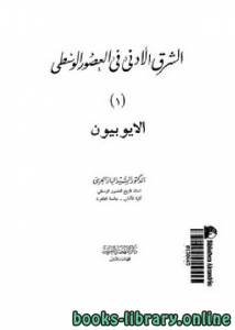قراءة و تحميل كتاب الشرق الأدنى في العصور الوسطى…الأيوبيون PDF