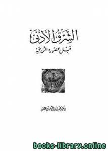 قراءة و تحميل كتاب  تاريخ الشرق الأدنى PDF