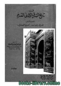 قراءة و تحميل كتاب  في تاريخ الشرق الأدنى القديم PDF
