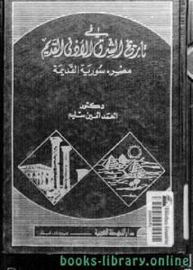 قراءة و تحميل كتاب  في تاريخ الشرق الأدنى القديم ت أحمد أمين سليم PDF