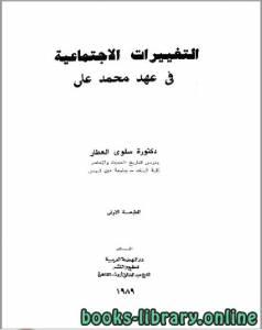 قراءة و تحميل كتاب التغييرات الاجتماعية في عهد محمد علي PDF