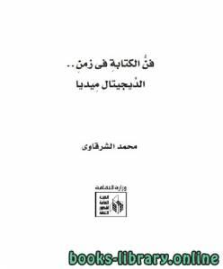 قراءة و تحميل كتاب فن الكتابة فى زمن الديجتال ميديا PDF