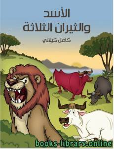 قراءة و تحميل كتاب الاسد والثيران الثلاثة PDF
