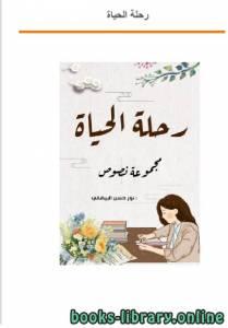 قراءة و تحميل كتاب  رحلة الحياة مجموعة نصوص لنور حسن البيضانى PDF