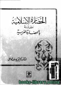 قراءة و تحميل كتاب الحضارة الإسلامية مقارنة بالحضارة الغربية PDF