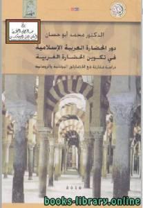 قراءة و تحميل كتاب دور الحضارة العربية الإسلامية في تكوين الحضارة الغربية PDF